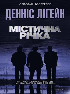 cover image of Містична річка
