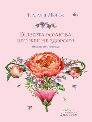 cover image of Відверта розмова про жіноче здоров'я. Просто про головне