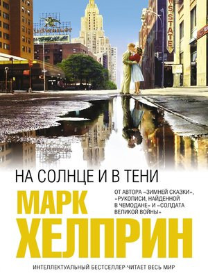 cover image of На солнце и в тени