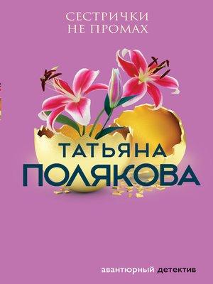 cover image of Сестрички не промах