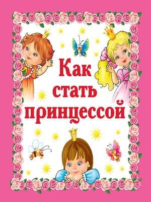 cover image of Как стать принцессой