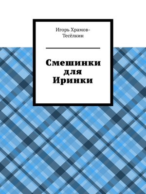 cover image of Смешинки для Иринки
