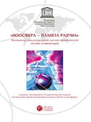 cover image of Ноосфера – планета разума