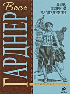 cover image of Дело дважды неразведенного