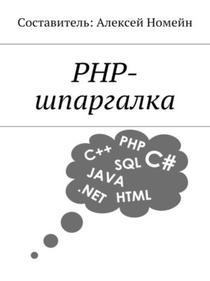 cover image of PHP-шпаргалка