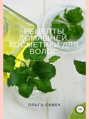 cover image of Рецепты домашней косметики для волос