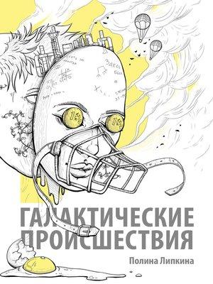 cover image of Галактические происшествия (сборник)