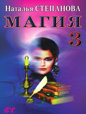 cover image of Магия-3. Заговоры на все случаи жизни