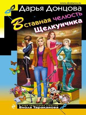 cover image of Вставная челюсть Щелкунчика
