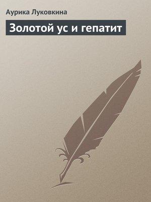 cover image of Золотой ус и гепатит