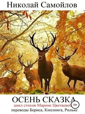 cover image of Осень сказка. Сборник стихотворений