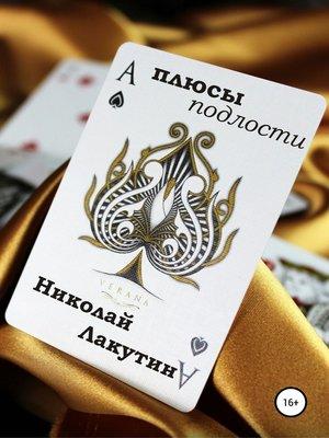 cover image of Плюсы подлости