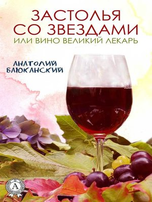 cover image of Застолья со звездами