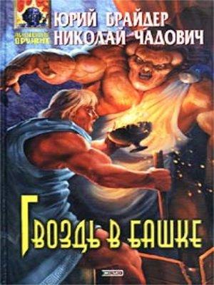 cover image of Гвоздь в башке