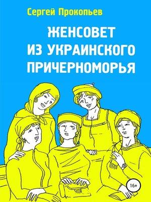 cover image of Женсовет из украинского Причерноморья