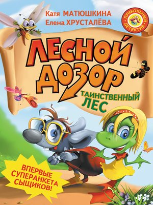 cover image of Лесной дозор. Таинственный лес