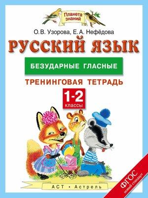 cover image of Русский язык. Безударные гласные. Тренинговая тетрадь. 1–2 классы