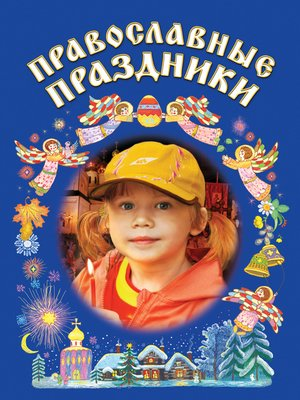 cover image of Православные праздники