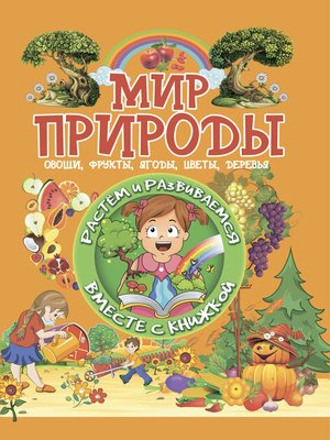 cover image of Мир природы