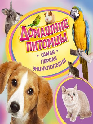cover image of Домашние питомцы