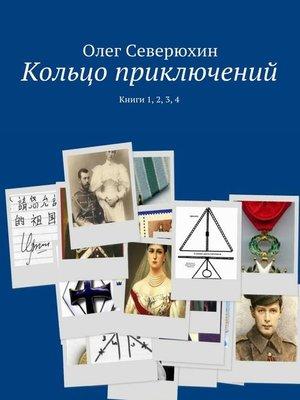 cover image of Кольцо приключений. Книги 1, 2, 3,4