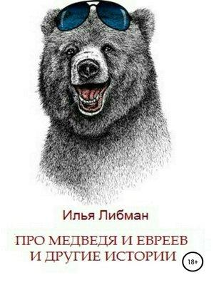 cover image of Про медведя и евреев и другие истории. Сборник повестей