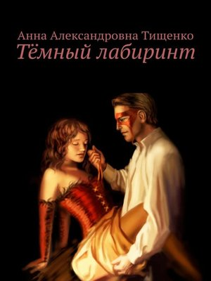 cover image of Тёмный лабиринт