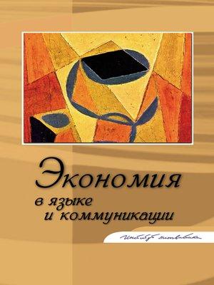 cover image of Экономия в языке и коммуникации