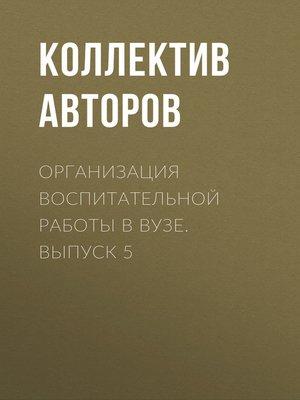 cover image of Организация воспитательной работы в вузе. Выпуск 5