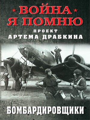 cover image of Бомбардировщики