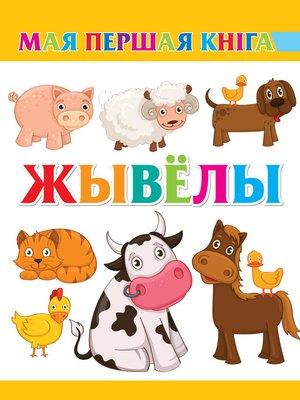 cover image of Жывёлы