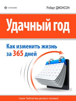 cover image of Удачный год
