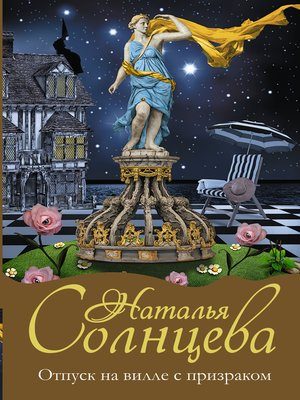 cover image of Отпуск на вилле с призраком