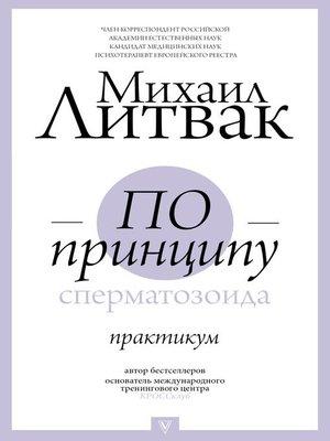 cover image of По принципу сперматозоида. Практикум