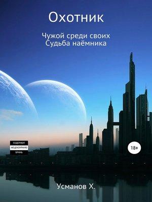 cover image of Охотник. Дилогия (11-12)