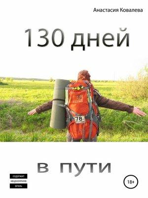 cover image of 130 дней в пути