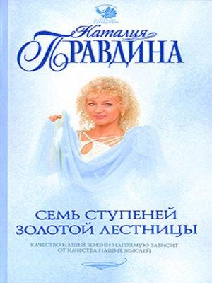 cover image of Семь ступеней Золотой лестницы