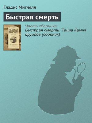 cover image of Быстрая смерть