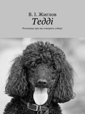 cover image of Тедді. Розповідь про що говорить собаці