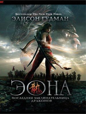 cover image of Эона. Последняя заклинательница драконов