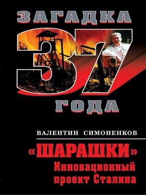 cover image of «Шарашки». Инновационный проект Сталина