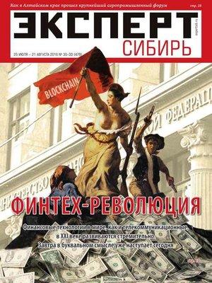 cover image of Эксперт Сибирь 30-33-2016
