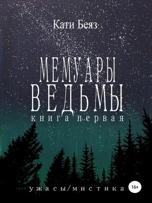 cover image of Мемуары Ведьмы
