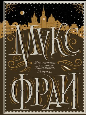cover image of Все сказки старого Вильнюса. Начало