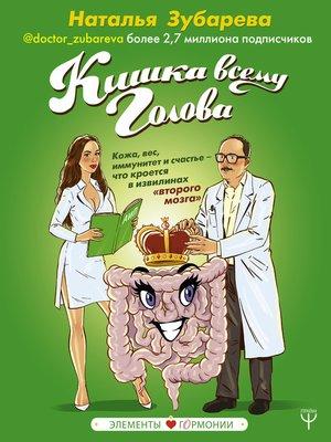 cover image of Кишка всему голова. Кожа, вес, иммунитет и счастье – что кроется в извилинах «второго мозга»