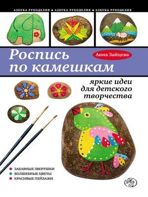 cover image of Роспись по камешкам