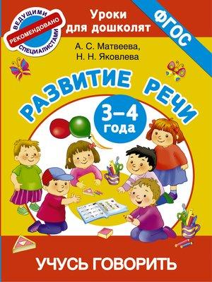 cover image of Развитие речи. 3-4 года. Учусь говорить