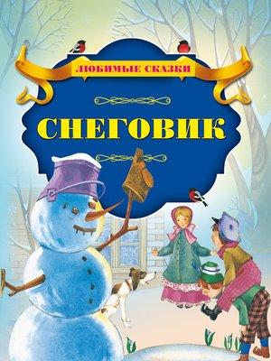 cover image of Снеговик