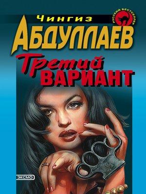 cover image of Третий вариант