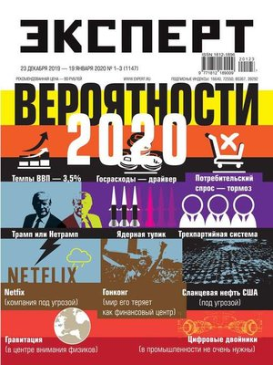 cover image of Эксперт 01-03-2020